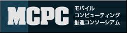 MCPC モバイル・コンピューティング・推進コンソーシアム